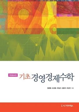 도서 이미지 - 기초 경영경제수학 (개정증보판)