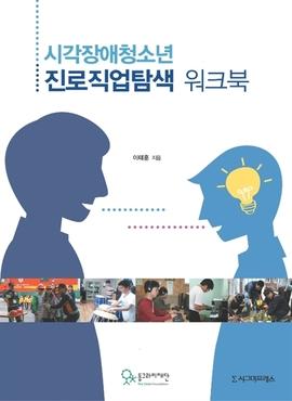 도서 이미지 - 시각장애청소년 진로직업탐색 워크북