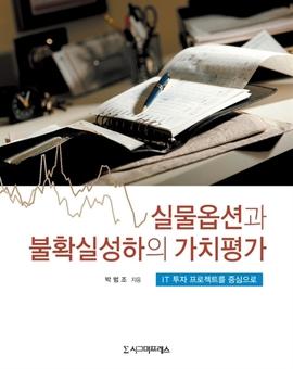 도서 이미지 - 실물옵션과 불확실성하의 가치평가