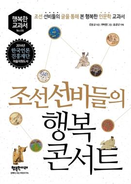 도서 이미지 - 조선 선비들의 행복 콘서트