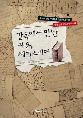 도서 이미지 - 감옥에서 만난 자유, 셰익스피어