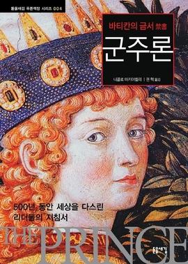 도서 이미지 - 〈푸른책장 시리즈 04〉 군주론