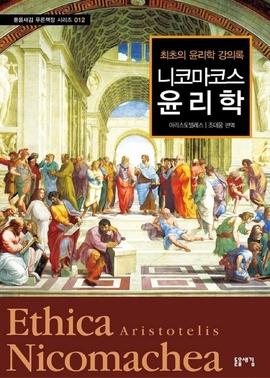 도서 이미지 - 〈푸른책장 시리즈 12〉 니코마코스 윤리학