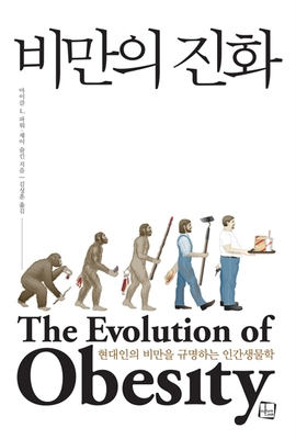 도서 이미지 - 비만의 진화