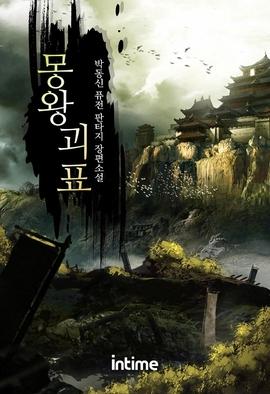 도서 이미지 - 몽왕괴표