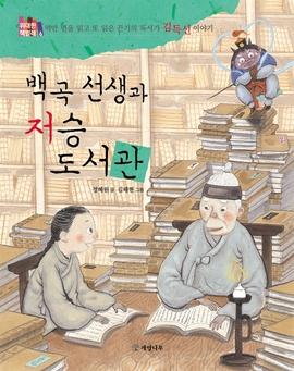 도서 이미지 - 백곡 선생과 저승 도서관