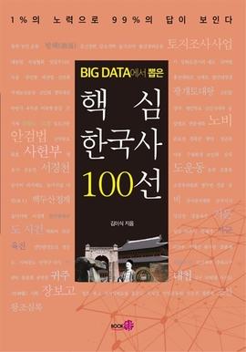 도서 이미지 - 수험용 핵심 한국사 100선