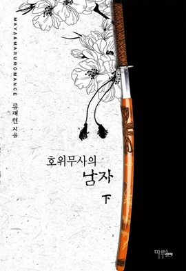 도서 이미지 - 호위무사의 남자 2 (완결)