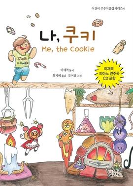 도서 이미지 - 나, 쿠키 : Me, the Cookie - 어린이 우수작품집 시리즈06