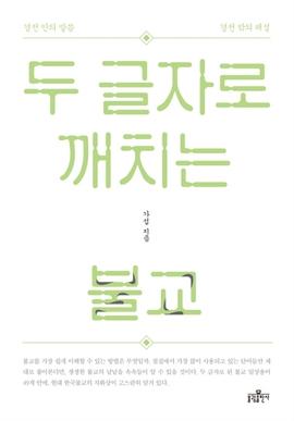 도서 이미지 - 두 글자로 깨치는 불교