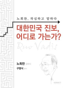도서 이미지 - 대한민국 진보, 어디로 가는가?