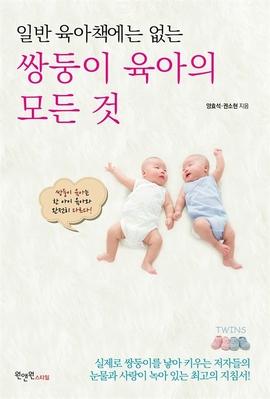 도서 이미지 - 쌍둥이 육아의 모든 것