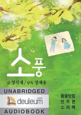 도서 이미지 - [오디오북] 소풍