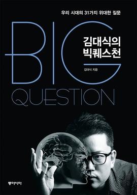 도서 이미지 - 김대식의 빅퀘스천 : 우리 시대의 31가지 위대한 질문