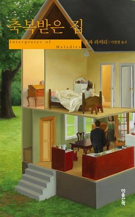 도서 이미지 - 축복받은 집