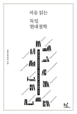 도서 이미지 - 처음 읽는 독일 현대철학 : 처음 읽는 철학 02