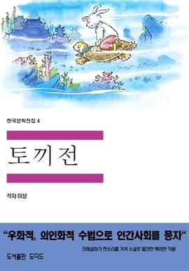 도서 이미지 - 한국문학전집4: 토끼전