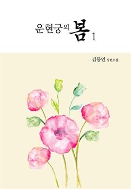 도서 이미지 - 운현궁의 봄 1