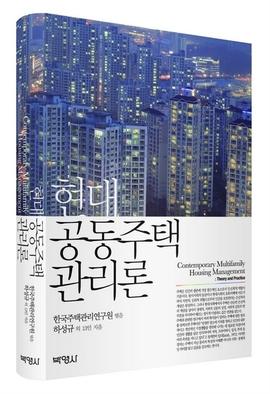 도서 이미지 - 현대 공동주택관리론