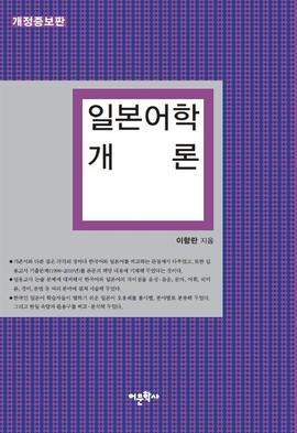 도서 이미지 - 일어학개론