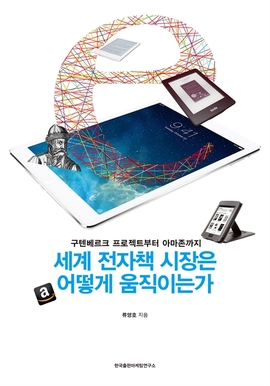 도서 이미지 - 세계 전자책 시장은 어떻게 움직이는가