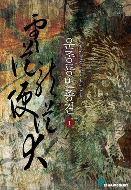 도서 이미지 - [합본] 운종룡변종견 (전5권/완결)