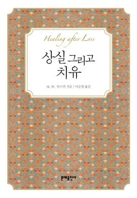도서 이미지 - 상실 그리고 치유 - 사랑하는 사람을 잃은 슬픔을 위로해주는 365개의 명언과 조언들
