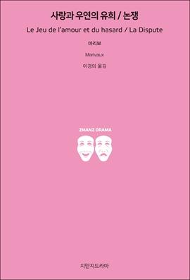 도서 이미지 - 사랑과 우연의 유희 / 논쟁