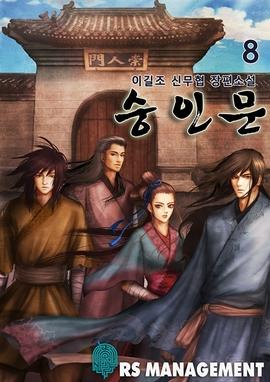도서 이미지 - [완전판] 숭인문