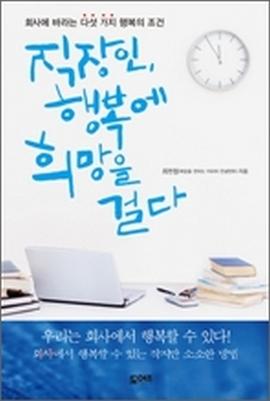 도서 이미지 - [오디오북] 직장인, 행복에 희망을 걸다 패키지 (1~5강)