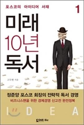 도서 이미지 - [오디오북] 미래 10년 독서 1 패키지 (1~4강)