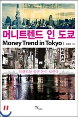 도서 이미지 - [오디오북] 머니트렌드 인 도쿄 패키지 (1~4강)