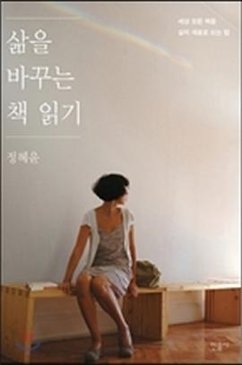 도서 이미지 - [오디오북] 삶을 바꾸는 책 읽기 패키지 (1~4강)
