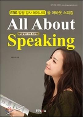 도서 이미지 - [오디오북] All About Speaking 올 어바웃 스피킹 패키지 (1~4강)