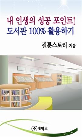 도서 이미지 - [오디오북] 내 인생의 성공 포인트! 도서관 100% 활용하기