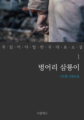 도서 이미지 - 벙어리 삼룡이 - 꼭 읽어야 할 한국 대표 소설 1