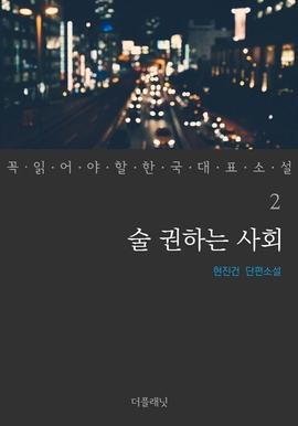 도서 이미지 - 술 권하는 사회 - 꼭 읽어야 할 한국 대표 소설 2