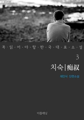도서 이미지 - 치숙 - 꼭 읽어야 할 한국 대표 소설 3