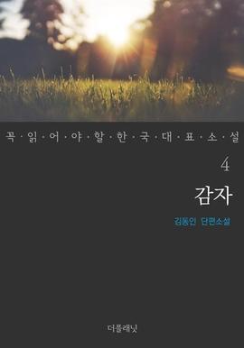 도서 이미지 - 감자 - 꼭 읽어야 할 한국 대표 소설 4