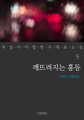 도서 이미지 - 깨뜨려지는 홍등 - 꼭 읽어야 할 한국 대표 소설 5