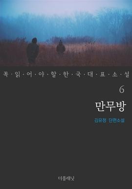 도서 이미지 - 만무방 - 꼭 읽어야 할 한국 대표 소설 6