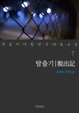 도서 이미지 - 탈출기 - 꼭 읽어야 할 한국 대표 소설 7