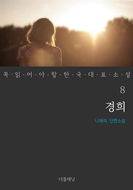 도서 이미지 - 경희 - 꼭 읽어야 할 한국 대표 소설 8