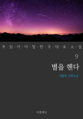 도서 이미지 - 별을 헨다 - 꼭 읽어야 할 한국 대표 소설 9