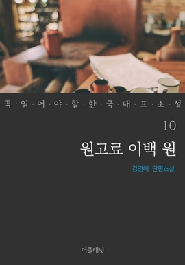 도서 이미지 - 원고료 이백 원 - 꼭 읽어야 할 한국 대표 소설 10