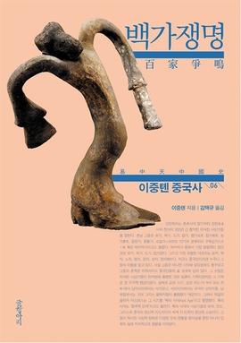 도서 이미지 - 이중톈 중국사 - 06 백가쟁명