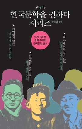 도서 이미지 - 한국문학을 권하다 시리즈 (1~26) (체험판)
