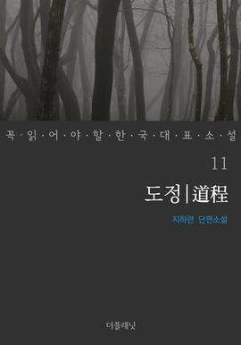 도서 이미지 - 도정 - 꼭 읽어야 할 한국 대표 소설 11