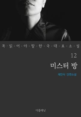 도서 이미지 - 미스터 방 - 꼭 읽어야 할 한국 대표 소설 12