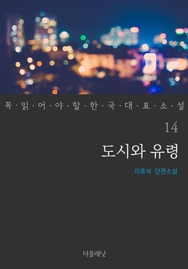 도서 이미지 - 도시와 유령 - 꼭 읽어야 할 한국 대표 소설 14